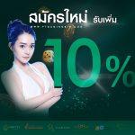 promotion10%